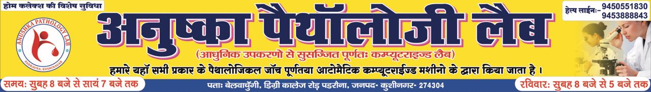 AnushKa Pathology Lab Banner